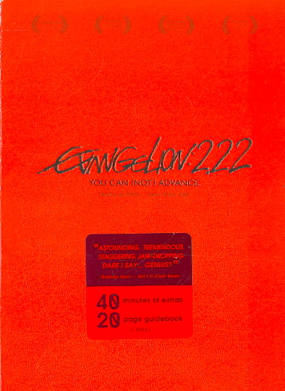 EVANGELION:2.22 YOU CAN NOT ADVANCE BY NEON GENESIS EVANGEL (DVD)